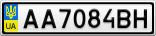Номерной знак - AA7084BH