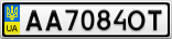 Номерной знак - AA7084OT