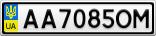 Номерной знак - AA7085OM