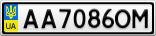 Номерной знак - AA7086OM