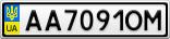 Номерной знак - AA7091OM
