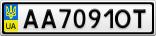 Номерной знак - AA7091OT