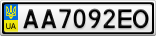 Номерной знак - AA7092EO