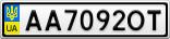 Номерной знак - AA7092OT