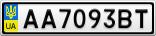 Номерной знак - AA7093BT