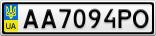 Номерной знак - AA7094PO