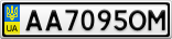 Номерной знак - AA7095OM