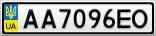 Номерной знак - AA7096EO