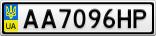 Номерной знак - AA7096HP