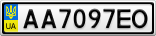 Номерной знак - AA7097EO