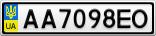 Номерной знак - AA7098EO