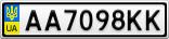 Номерной знак - AA7098KK