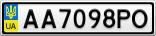 Номерной знак - AA7098PO
