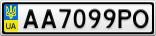 Номерной знак - AA7099PO