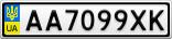 Номерной знак - AA7099XK
