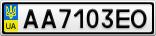 Номерной знак - AA7103EO
