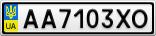 Номерной знак - AA7103XO