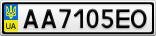 Номерной знак - AA7105EO