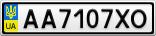 Номерной знак - AA7107XO
