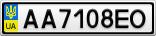 Номерной знак - AA7108EO