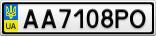 Номерной знак - AA7108PO