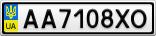 Номерной знак - AA7108XO