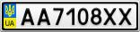 Номерной знак - AA7108XX
