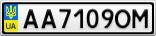 Номерной знак - AA7109OM