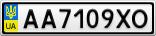 Номерной знак - AA7109XO