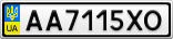 Номерной знак - AA7115XO