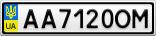 Номерной знак - AA7120OM