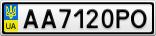 Номерной знак - AA7120PO