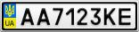 Номерной знак - AA7123KE