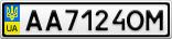 Номерной знак - AA7124OM