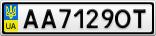 Номерной знак - AA7129OT