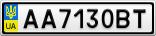 Номерной знак - AA7130BT
