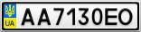 Номерной знак - AA7130EO