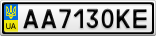 Номерной знак - AA7130KE