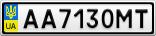 Номерной знак - AA7130MT