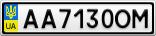 Номерной знак - AA7130OM