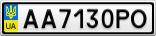 Номерной знак - AA7130PO