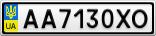 Номерной знак - AA7130XO