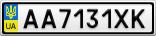 Номерной знак - AA7131XK