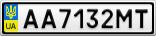 Номерной знак - AA7132MT