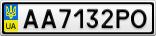 Номерной знак - AA7132PO