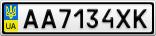 Номерной знак - AA7134XK