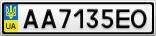 Номерной знак - AA7135EO