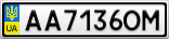 Номерной знак - AA7136OM