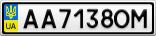 Номерной знак - AA7138OM