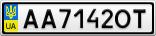 Номерной знак - AA7142OT